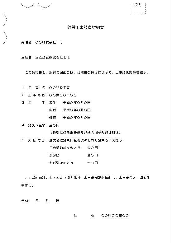 様式ダウンロード(契約書類)/茨城県