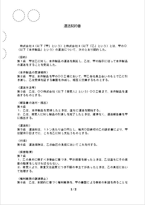 契約書の書き方~Wordテンプレート(ひな形)の無料ダウンロード~