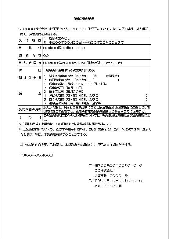 契約 雛形 労働 書