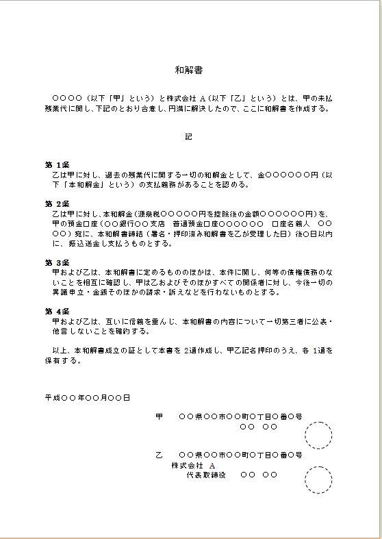 契約書の書き方|和解書