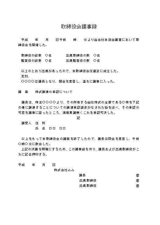 契約書の書き方|取締役会議事録(株式譲渡)