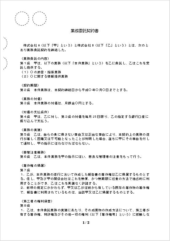契約書の書き方|業務委託契約書