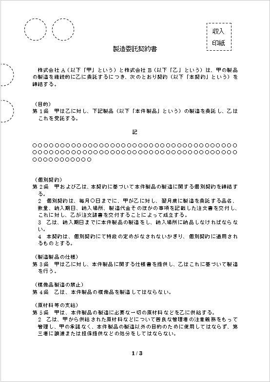 契約書の書き方|製造委託契約書
