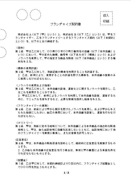 契約書の書き方|フランチャイズ契約書(1)